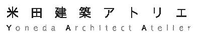 米田建築アトリエ